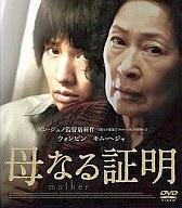 母なる証明[DVD付]