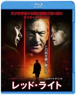 レッド・ライト ブルーレイ&DVDセット[初回生産限定]