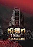 相棒 -劇場版II- 警視庁占拠! 特命係の一番長い夜 豪華版Blu-Ray BOX[完全生産限定版]
