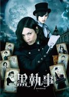 黒執事DVDスタンダード・エディション[通常版]