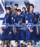 劇場版コード・ブルー -ドクターヘリ緊急救命- [通常版]