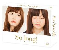 So long! Blu-ray BOX豪華版 Team B パッケージver.[初回生産限定]