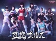豆腐プロレス Blu-ray BOX [豪華版]