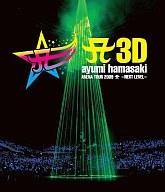 浜崎あゆみ / A 3D ayumi hamasaki ARENA TOUR 2009 A ~NEXT LEVEL~