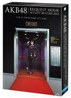不備有)AKB48 リクエストアワーセットリストベスト100 2013 スペシャルBlu-ray BOX 奇跡は間に合わないVer.(状態:DISC4・生写真・卓上スタンドパネル欠品)