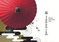 嵐 / ARASHI LIVE TOUR 2015 Japonism [初回盤]