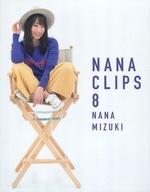 水樹奈々 / NANA MIZUKI NANA CLIPS 8 [初回版]