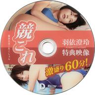 羽依澄玲 / 競これ -競泳水着これくしょん- 羽依澄玲 vol.01&02特典映像