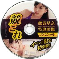 鶴巻星奈 / 競これ -競泳水着これくしょん- 鶴巻星奈 vol.01&02特典映像スペシャル