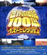 世界の絶景100選 ベストセレクション