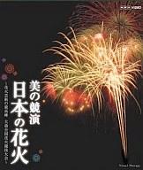 美の競演 日本の花火~花
