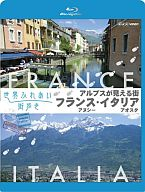 世界ふれあい街歩き Blu-ray アルプスが見える街 アヌシー -フランス- / アオスタ -イタリア-