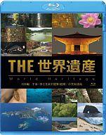 THE 世界遺産 日本編 平泉-浄土を表す建築・庭園 / 小笠原諸島