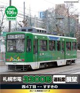 eレール鉄道BDシリーズ 札幌市電 M101号 運転席展望 西四丁目→すすきの