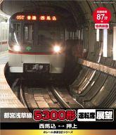 eレール鉄道BDシリーズ 都営浅草線 5300形 運転席展望(新撮) 西馬込→押上、押上→西馬込