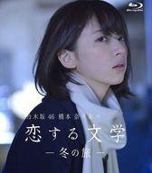 乃木坂46 橋本奈々未の恋する文学 -冬の旅- Type-A