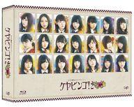 全力! 欅坂46バラエティー KEYABINGO!2 Blu-ray BOX