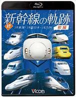続・新幹線の軌跡 前編