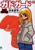 ランクB)ガドガード 全4巻セット / 宇本京平