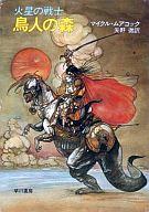ランクB)火星の戦士 全3巻セット / マイケル・ムアコック
