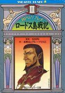 ランクB)RPGリプレイ ロードス島戦記 全3巻セット / 水野良/グループSNE