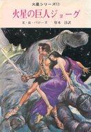ランクB)火星シリーズ 全11巻セット / E・R・バローズ
