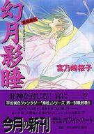 ランクB)斎姫異聞 本編全15巻セット / 宮乃崎桜子