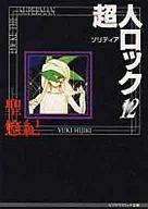 超人ロック(文庫版)ソリティア(12) / 聖悠紀