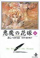 悪魔(デイモス)の花嫁(文庫版)(6) / あしべゆうほ