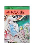 やけくそ天使(秋田漫画文庫版)(4) / 吾妻ひでお