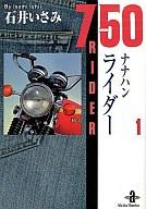 750(ナナハン)ライダー(文庫版)(1) / 石井いさみ