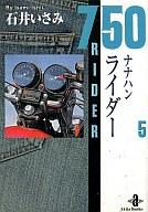 750(ナナハン)ライダー(文庫版)(5) / 石井いさみ