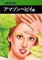 アマゾンベビイ(文庫版)(2) / 石ノ森章太郎