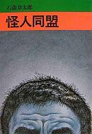 怪人同盟(文庫版) / 石ノ森章太郎