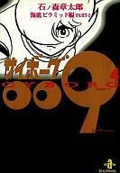 サイボーグ009(秋田文庫版)(4) / 石ノ森章太郎