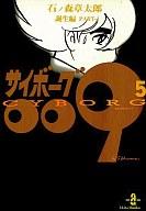 サイボーグ009(秋田文庫版)(5) / 石ノ森章太郎