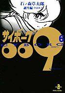 サイボーグ009(秋田文庫版)(6) / 石ノ森章太郎