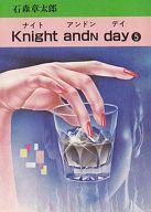 Knight andn day(文庫版)(5) / 石ノ森章太郎