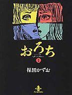 おろち(文庫612円版)(1) / 楳図かずお
