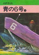 青の6号(1977年文庫版)(1) / 小沢さとる