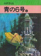 青の6号(1977年文庫版)(2) / 小沢さとる