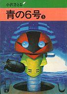 青の6号(1977年文庫版)(完)(3) / 小沢さとる