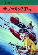サブマリン707 (文庫版)(3) / 小沢さとる