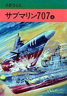 サブマリン707 (文庫版)(4) / 小沢さとる