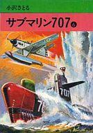 サブマリン707(文庫版)(6) / 小沢さとる