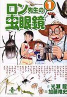 ロン先生の虫眼鏡(文庫版)(1) / 加藤唯史