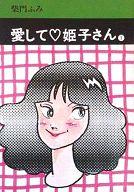 愛して・姫子さん(文庫版)(1) / 柴門ふみ