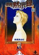 悪魔の黙示録(文庫版)(10) / 高橋美由紀
