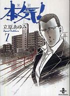 本気!(文庫版)(7) / 立原あゆみ
