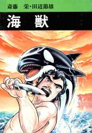 海獣(文庫版) / 田辺節雄